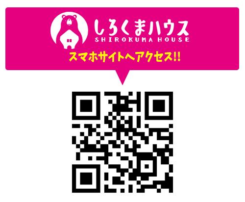 しろくまハウス |  <旭川市>ローコスト住宅専門・新築住宅・注文住宅